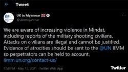 မင္းတပ္ၿမိဳ႕ ႏွိမ္နင္းမႈနဲ႔ ပတ္သက္ၿပီး ၿဗိတိန္သံ႐ုံးရဲ႕ တြစ္တာမွာ ေဖာ္ျပခ်က္။ (ေမ ၁၅၊ ၂၀၂၁။ ဓာတ္ပုံ - UK in Myanmar Twitter)