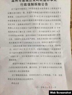 政府强拆公告书(网络图片)