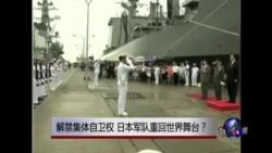 焦点对话:解禁集体自卫权,日本军队重回世界舞台?