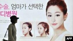 Quảng cáo phẫu thuật 'gọt mặt' tại một trạm xe điện ngầm ở Seoul.