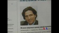 2017-11-19 美國之音視頻新聞: 烏克蘭拘捕槍殺前福布斯雜誌俄文版主編疑兇 (粵語)
