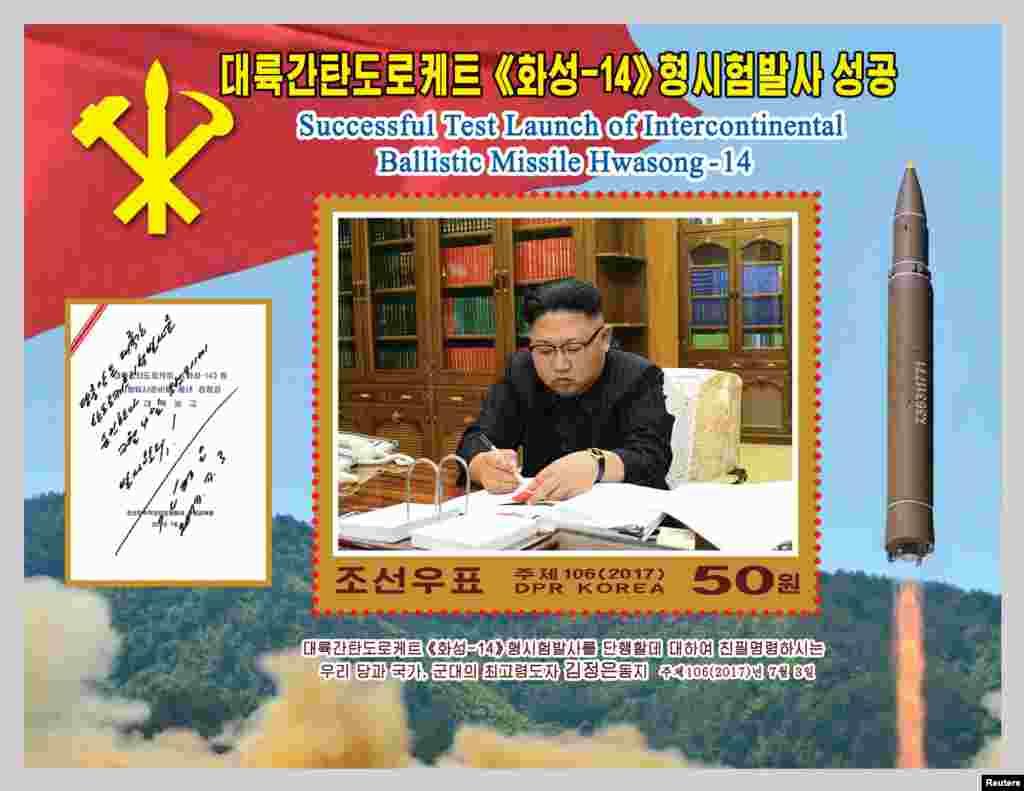 북한이 화성-14 시험발사 성공을 기념해 만든 우표. 김정은 북한 국무위원장이 화성-14 시험발사 명령에 서명하는 모습이 실려있다.