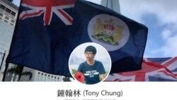 Lãnh đạo sinh viên Tony Chung nằm trong số 4 người đầu tiên bị bắt theo Luật An ninh Quốc gia ở Hong Kong.