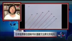 VOA连线:日本指责联合国秘书长潘基文出席北京阅兵