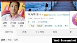 李方平律师微博