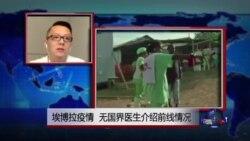 VOA连线:埃博拉疫情 无国界医生介绍前线情况