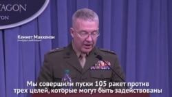 Генерал-лейтенант Кеннет Маккензи прокомментировал результаты ракетного удара