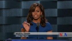 Америка вже найвеличніша у світі - Мішель Обама пояснила чому. Відео