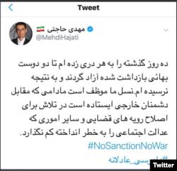 توئیت مهدی حاجتی درباره دو بهایی بازداشت شده.
