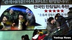한국인 영화관람횟수 세계 최다