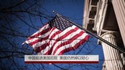 中国挺进美国后院,美国仍然掉以轻心