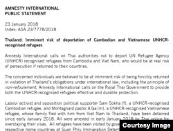 សេចក្ដីប្រកាសព័ត៌មានរបស់អង្គការការពារសិទ្ធិមនុស្សអន្តរជាតិ Amnesty International អំពីការអំពាវនាវដល់ប្រទេសថៃ កុំឲ្យចាប់បញ្ជូនជនភៀសខ្លួនខ្មែរម្នាក់និងវៀតណាមម្នាក់ ត្រឡប់ទៅប្រទេសកម្ពុជានិងវៀតណាមវិញកាលពីថ្ងៃអង្គារ។ (រូបថត៖ អង្គការ Amnesty International)
