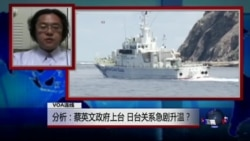VOA连线(黄伟修):分析:蔡英文政府上台 日台关系急剧升温?