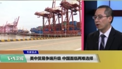 时事看台(林枫):美中贸易争端升级,中国面临两难选择