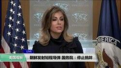 VOA连线(张蓉湘):朝鲜发射短程导弹,国务院:停止挑衅