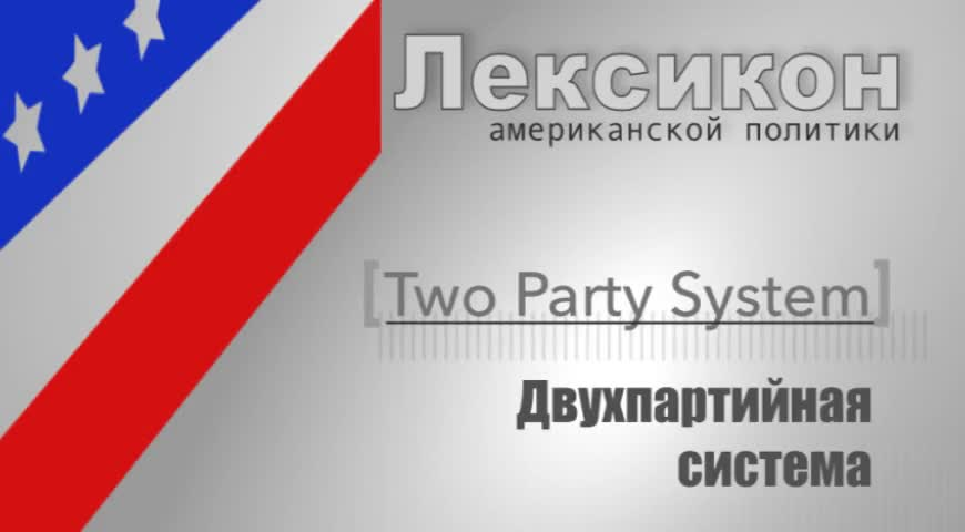 Двухпартийная система