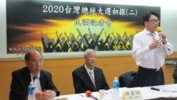 台最新民调:赖清德总统大选民调支持度领先对手