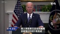 白宫要义: 拜登吁塔利班配合,完成美国8月31号撤离目标