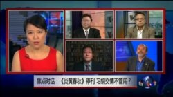 VOA卫视(2016年7月22日 第二小时节目 焦点对话 完整版)