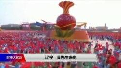 """时事大家谈: 中国周边""""烽烟四起"""",北京陷入四面楚歌?"""