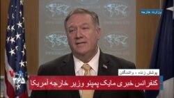 کنفرانس خبری مایک پمپئو وزیر خارجه آمریکا درباره ایران و شهرکهای یهودینشین