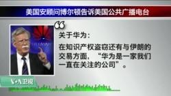 VOA连线(黄耀毅):美国安顾问:事先知情孟晚舟将被捕,对中国或以经促政
