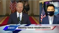 美国结束阿富汗军事任务 拜登全国讲话强调反恐决心