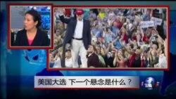 VOA卫视(2016年3月19日 第一小时节目 焦点对话 完整版(重播))