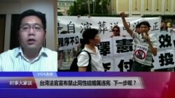 VOA连线:台湾法官宣布禁止同性结婚属违宪,下一步呢?