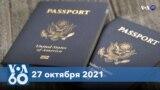 Новости США за минуту: Паспорта для трансгендеров