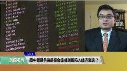 专家视点(陈朝晖):美中贸易争端是否会促使美国陷入经济衰退?