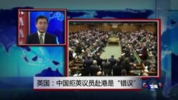"VOA连线:英国:中国拒英议员赴港是""错误"""