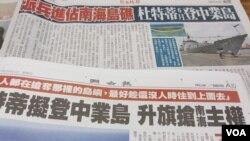 台湾媒体报道菲律宾总统杜特尔特计划登上中业岛宣示主权(美国之音张永泰拍摄)