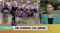 VOA连线(魏之):中国《外商投资法》引发一些新担忧