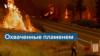 Запад в огне