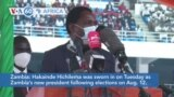 VOA60 Africa- Hakainde Hichilema was sworn in on Tuesday as a new Zambia's president