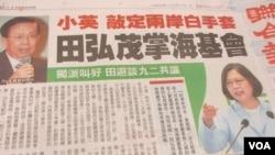 台湾媒体报道前外长田弘茂接掌海基会(翻拍自联合报)