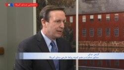 سناتور دموکرات به صدای آمریکا: از دو حزب معتقدند توافق هستهای ایران کار میکند