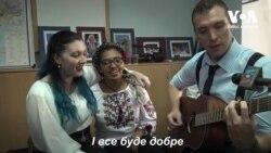Американські волонтери в Україні співають «Все буде добре» Океану Ельзи. Відео