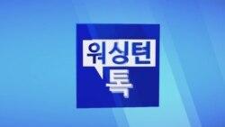 [워싱턴 톡] 한국 특사단 '빈손 귀환' 했나?...시진핑 방북 무산