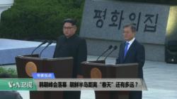 """时事看台(莉雅,刘亚伟):韩朝峰会落幕,朝鲜半岛距离""""春天""""还有多远?"""