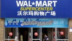 دو مدیر بلندپایه فروشگاه وال مارت در چین از سمت خود کناره گیری کردند