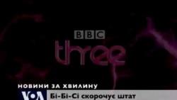 Новини за хвилину : 6 жовтня 2011
