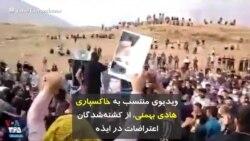 ویدیوی منتسب به خاکسپاری هادی بهمنی، از کشتهشدگان اعتراضات در ایذه