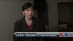 """Про очищення ГПУ від покидьків з """"пальцями віялом"""" розповіла заступниця Луценка. Відео"""