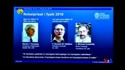 2016-10-04 美國之音視頻新聞: 三名英國科學家憑物質變異研究獲諾貝爾物理獎