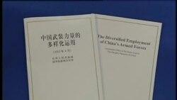 中国国防白皮书批美重返亚洲政策