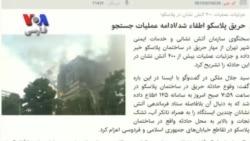 صفحه آخر هشتم بهمن ۹۵ - بخش اول