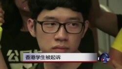 香港学生被起诉