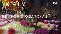 """""""Молитва за Україну"""" у Національному Соборі Вашингтона. Відео"""